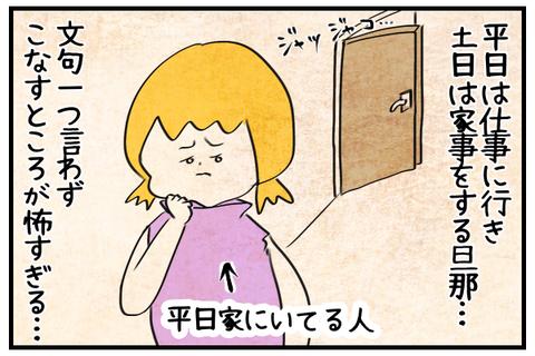 平日は仕事に行き土日は家事をする旦那…文句一つ言わず黙々とこなすところが怖すぎる。