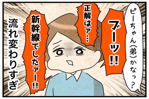 ピーちゃん(弟)かな?と答えると「ブーッ!正解は新幹線でした!」とのこと。流れ変わりすぎ。