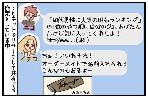 イチコちゃんやニコちゃんはネットで調べたり経験談からどういうものが喜ばれたか、こんな名入れ刻印のできるものがあるよーなど言ってくれた。
