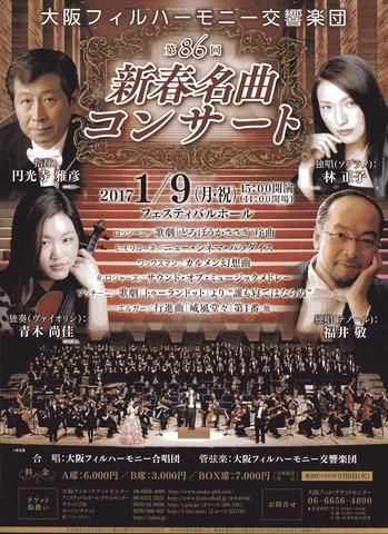 新春名曲コンサート