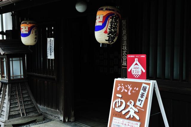 賀茂泉酒造 (2)