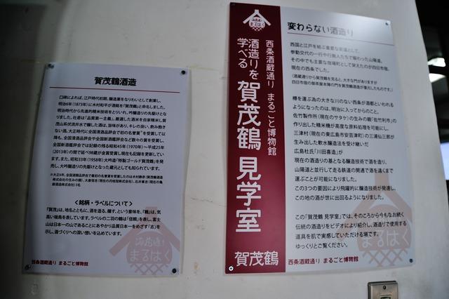 賀茂鶴酒造 (5)