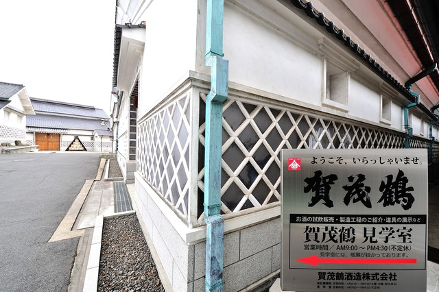 賀茂鶴酒造 (3)