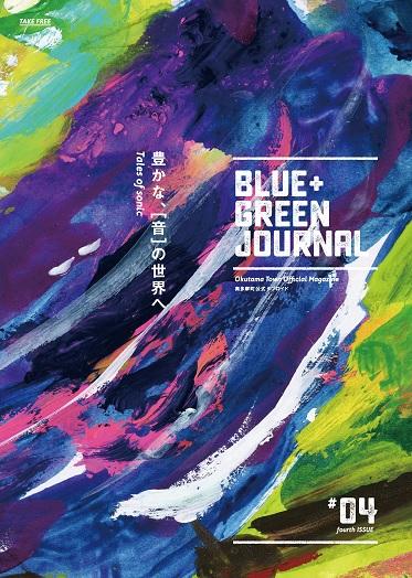 blue_green_journal_04