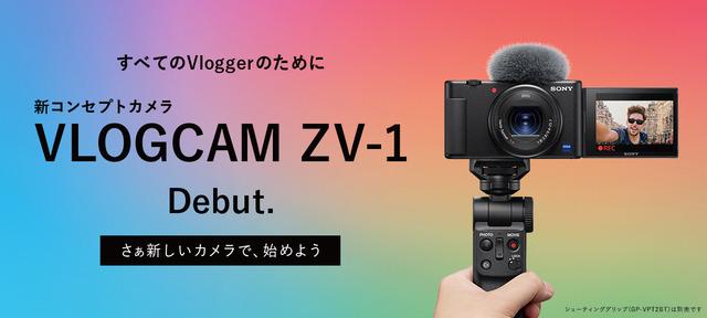 vlogcam_200527