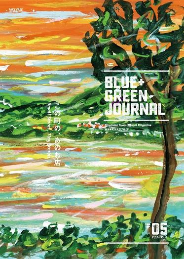 blue_green_journal_05