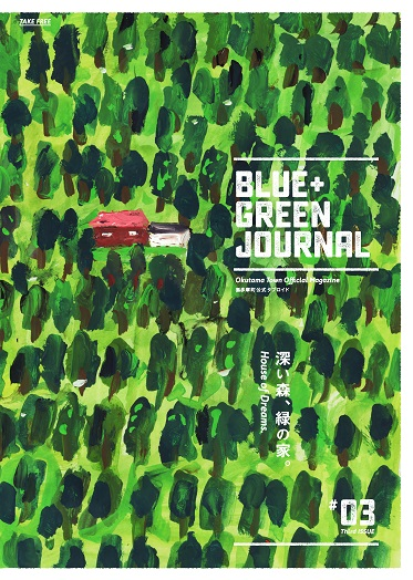 blue_green_journal_03