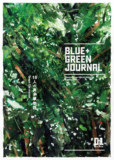 blue_green_journal_01