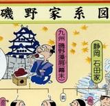 画像:サザエさん -磯野家系図- [おもしろ]