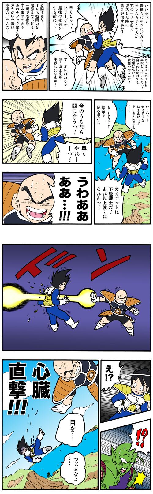 漫画:ドラゴンボール -目をつぶるなよ- [おもしろ]