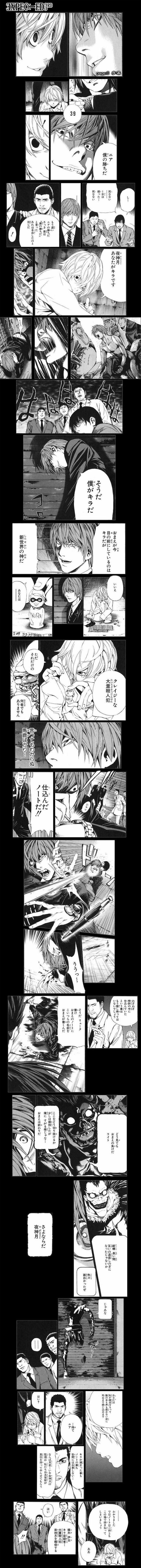 漫画:デスノート -EXPECTED 3rd- [おもしろ]1
