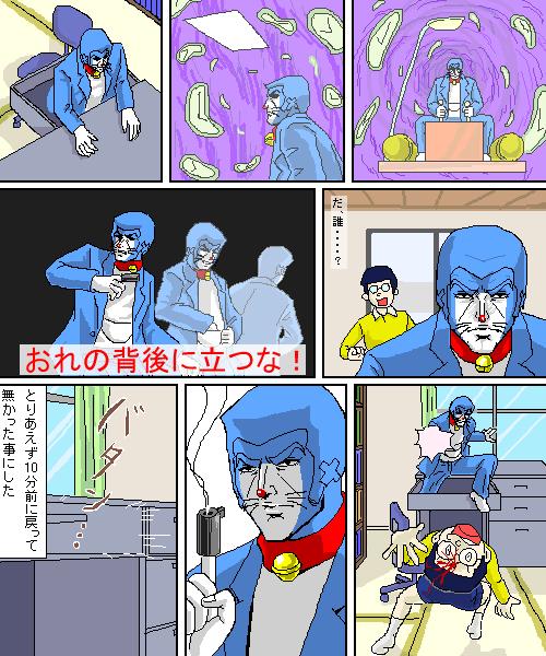 漫画:ゴルゴ13 -ゴルゴとドラえもんのコラボ- [衝撃]