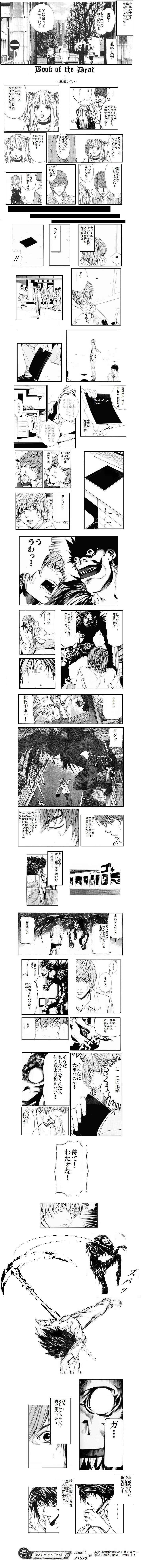 漫画:デスノート -黒眼のL- [おもしろ]1