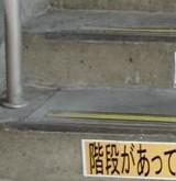 画像:礼儀正しい階段 [おもしろ]