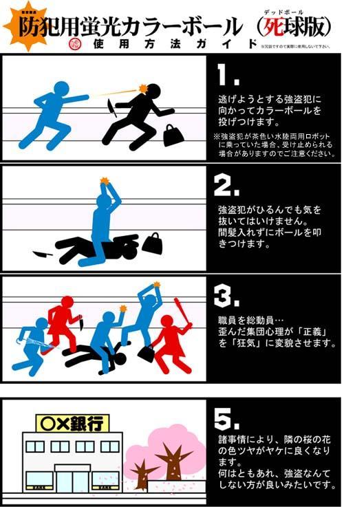 画像:防犯用蛍光カラーボール -死球版- [爆笑]