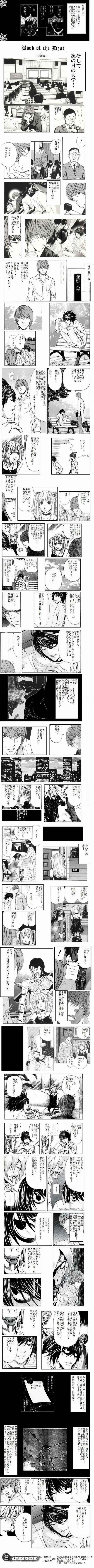 漫画:デスノート -黒眼のL- [おもしろ]3