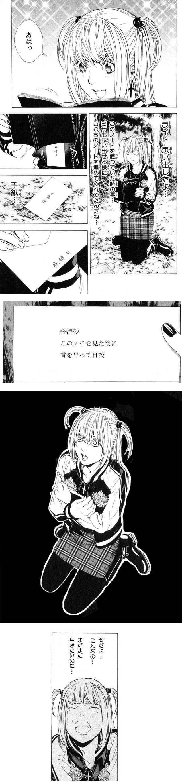 漫画:デスノート -ノートを手にしたら記憶が戻った- [衝撃]
