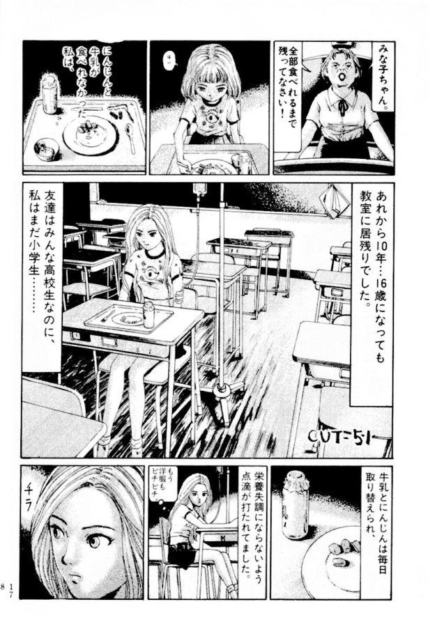 漫画:みな子ちゃんの秘密 [おもしろ]