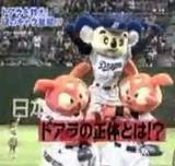 動画:野球 -ドアラが異端児になった経緯- [おもしろ]