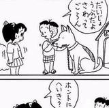 漫画:コボちゃん -大丈夫だよ触ってごらん- [エロ]