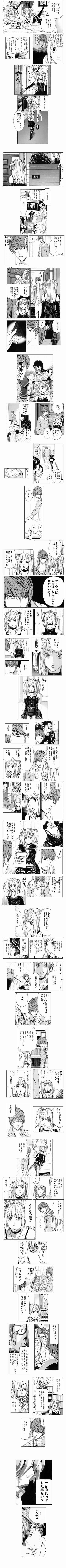 漫画:デスノート -守り神レム- [おもしろ]