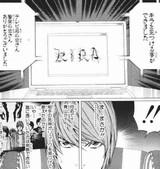 漫画:デスノート -キラの正体がばらされる!?- [おもしろ]