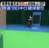 動画:時速130キロの硬球切り [神]