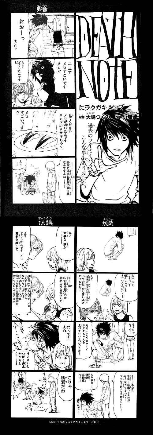漫画:デスノート -4コマ漫画落書き編- [おもしろ]