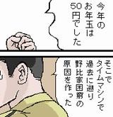 漫画:ゴルゴ13&ドラえもん1 [おもしろ]