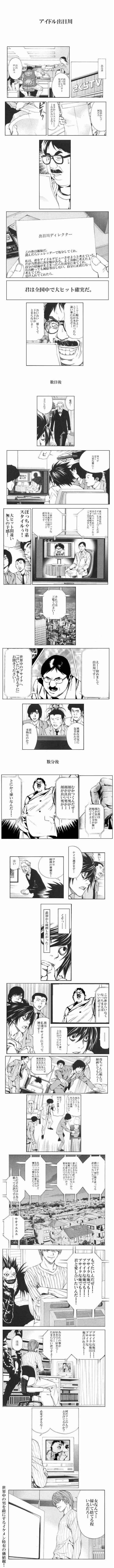 漫画:デスノート -アイドル出目川- [おもしろ]