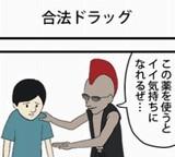 四コマ漫画:合法ドラッグ [おもしろ]