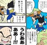 漫画:ドラゴンボール -俺を打てー!えっ?えっ?- [おもしろ]
