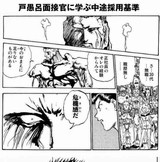 漫画:幽遊白書に学ぶ中途採用基準 [おもしろ]