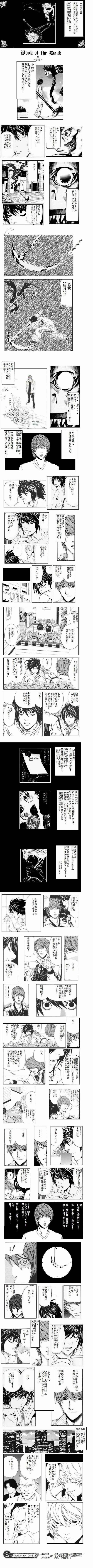 漫画:デスノート -黒眼のL- [おもしろ]2