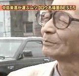 動画:ムツゴロウ名場面TOP5 [おもしろ]