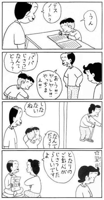 漫画:コボちゃん -デスノートで父親を・・・- [衝撃]