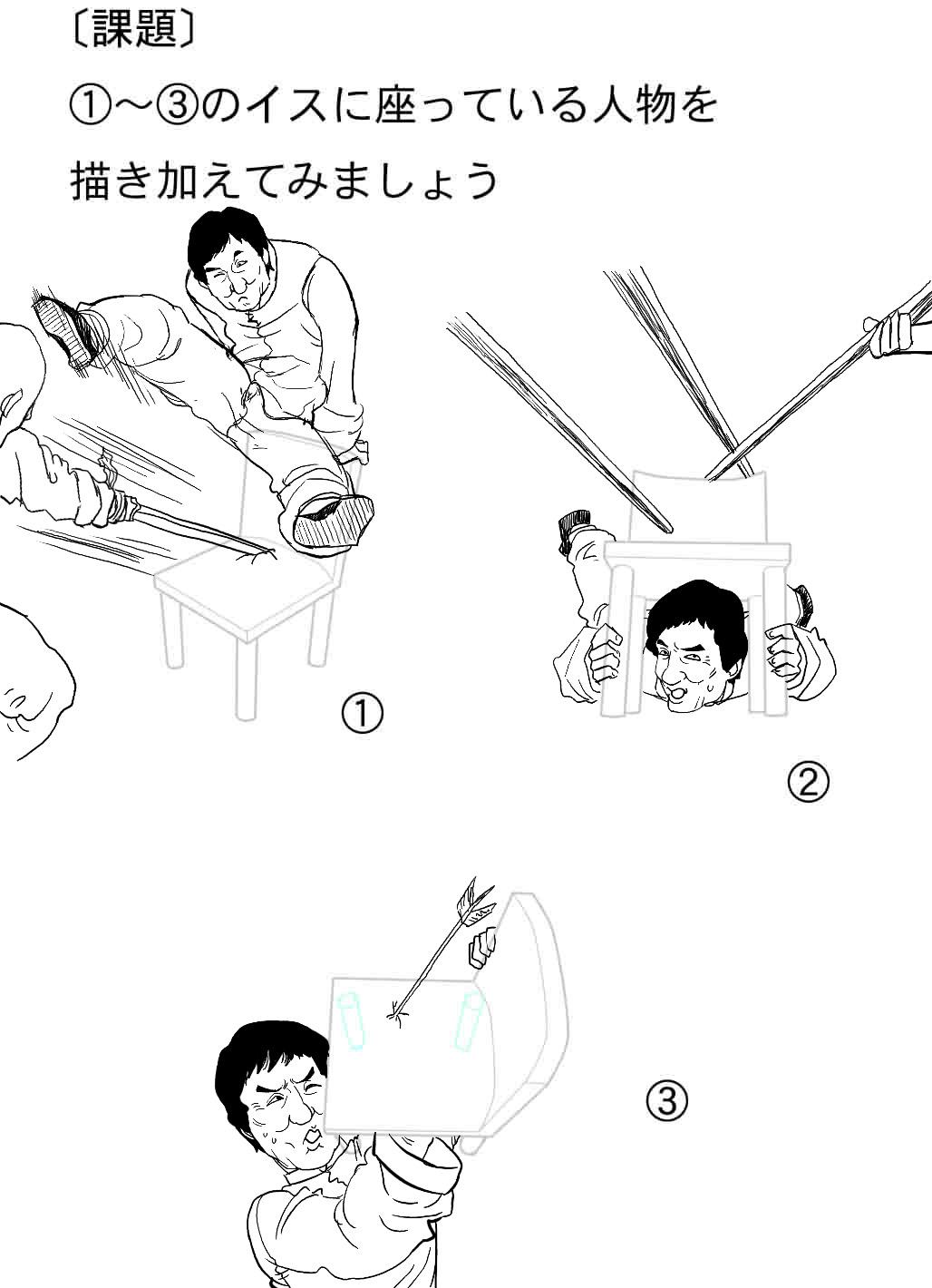 画像:イスに座っている人物を書き加えてみましょう [おもしろ]