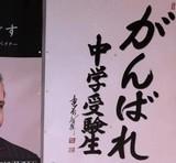 画像:がんばれ中学受験生の隣のポスター [爆笑]