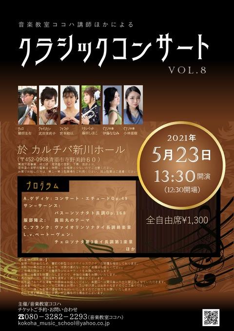 クラシックコンサートvol8_page-0001
