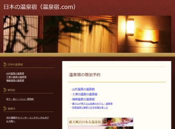 日本の温泉宿(温泉宿.com)