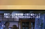 教育テレビ