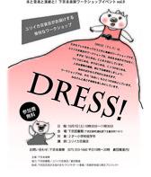 本楽隊_DRESS!チラシ