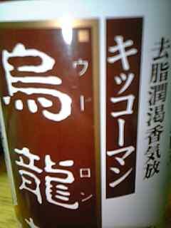 烏龍茶 キッコーマン