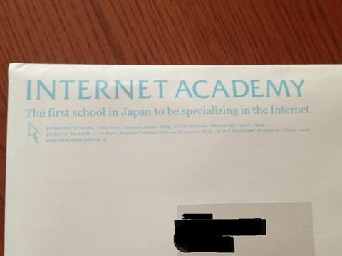 インターネットアカデミー資料①