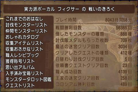 フィクサー8043H29-5-25