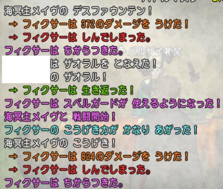 メイヴしぬ撮影7