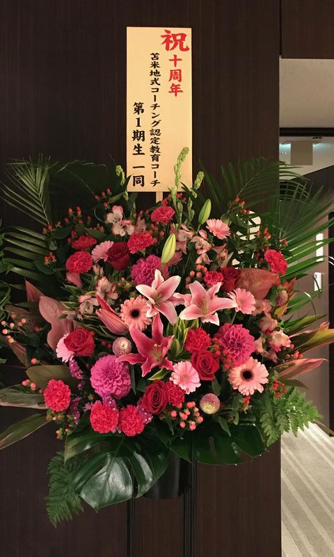 20171203_スタンド花1