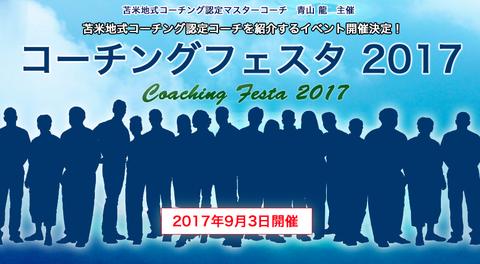 CoachingFesta2017