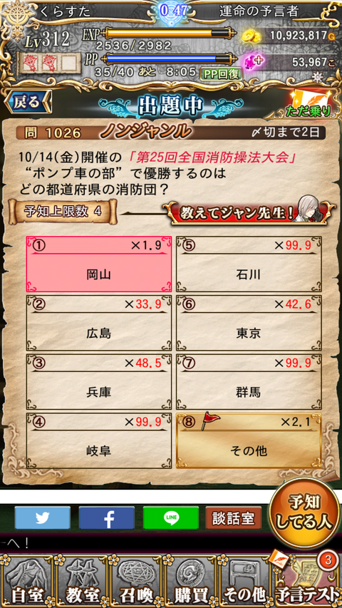 Screenshot_2016-10-12-00-47-50