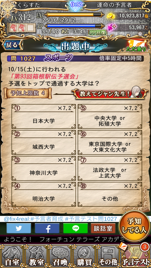 Screenshot_2016-10-12-00-52-08